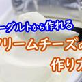 【買うより断然お得!】水切りヨーグルトでできるクリームチーズの作り方