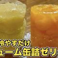 丸ごとボリューム白桃缶詰ゼリー