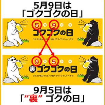 9月5日「裏ゴクの日」は名古屋で開催します!