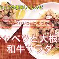 大好評シリーズ!【フライパンひとつでつくる】キャベツと大根の和牛サラダ