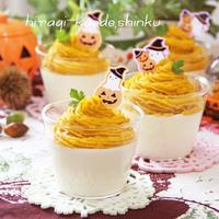 ハロウィン*とろけるかぼちゃクリーム×ミルクチーズプリン