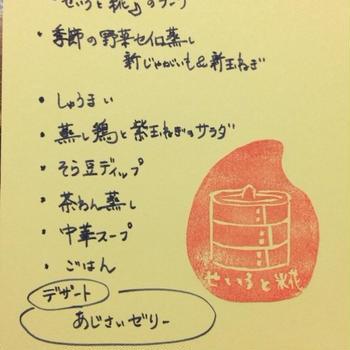 初出店『コラボ食堂』@上田市柳町