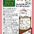 PLASMA12月号 「クマ子のかんたんクッキング」 by のびこさん