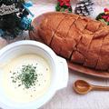 市販の簡単チーズフォンデュ&フランスパン