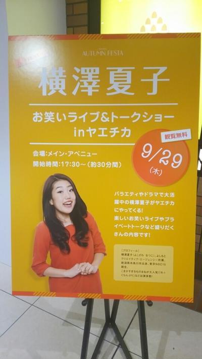 横澤夏子トークショー@ヤエチカ