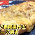 栃尾揚げの納豆チーズ焼き