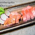 金目鯛の焼き霜造り&霜降り造り(お刺身)。おうちで簡単に小料理屋さんのレシピ。