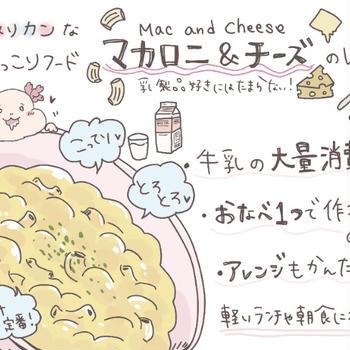牛乳消費レシピ!お鍋1つでマカロニ&チーズ(Mac&cheese)アメリカンな海外カフェの味