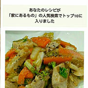 クックパッド人気検索トップ10、大好き回転寿司!!、食事の記録2/20。