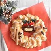 発酵不要!ホットケーキミックスで♪クリスマスリースちぎりパン