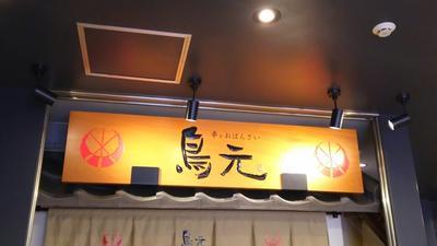 鳥元@東京駅グランルーフ店