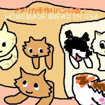 アメリカ手作りパンの会へようこそ♪