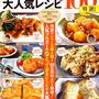 【レシピブログの大人気レシピBEST100⦅特選⦆】予約購入スタート☆