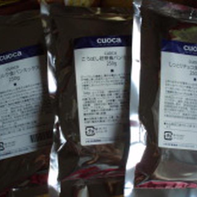 CUOCAしっとりチョコ食パンミックスを使ったチョコバナナパン♪