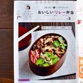 【お知らせ】ESSE ✖️お弁当リレー連載 3月号 #朝ラク!2品弁当
