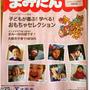 【連載】情報誌まみたん12月号