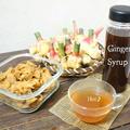 冬のポカポカ対策はこれ!! 2種類の砂糖をブレンドして作る♪生姜シロップ