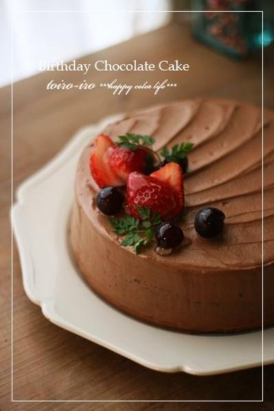 3回目の誕生日♪変身チョコレートケーキ!