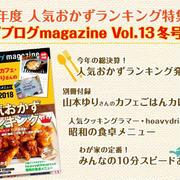 【雑誌掲載】『レシピブログmagazine Vol.13 冬号』予約開始です♡