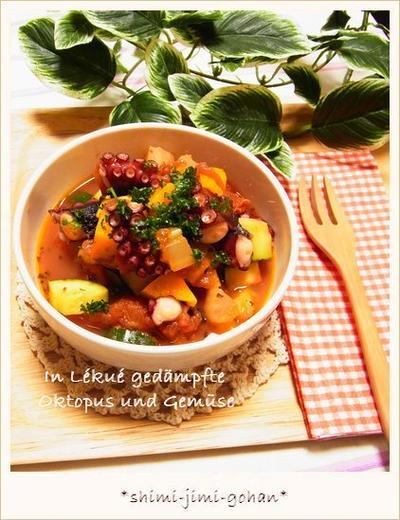 たこと夏野菜のラタトゥイユ風 【 ハウス スパイスクッキング ラタトゥイユ & ルクエ スチームケース 】