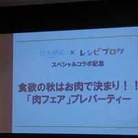 ルミネ大宮×レシピブログ肉フェアお披露目会♪