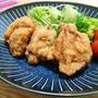 簡単!!鶏もも肉の唐揚げの作り方/レシピ