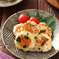 鶏むね肉のしそチーズ焼き【#簡単 #時短 #作り置き #お弁当 #冷凍保存 #主菜 #クレハタイアップ #PR】