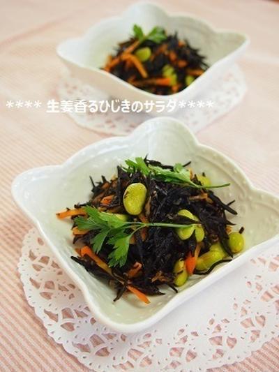 デパ地下の味再現✿生姜香るひじきと枝豆のサラダ