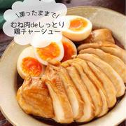 《動画あり》むね肉deしっとり鶏チャーシュー【#簡単 #お弁当 #レンジ #凍ったまま調理 #主菜】