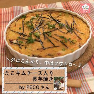 【動画レシピ】ふわとろ食感がたまらない!「たこキムチーズ入り長芋焼き 」