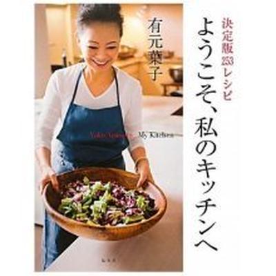 有元葉子さんの本 & さくらんぼの種取り器