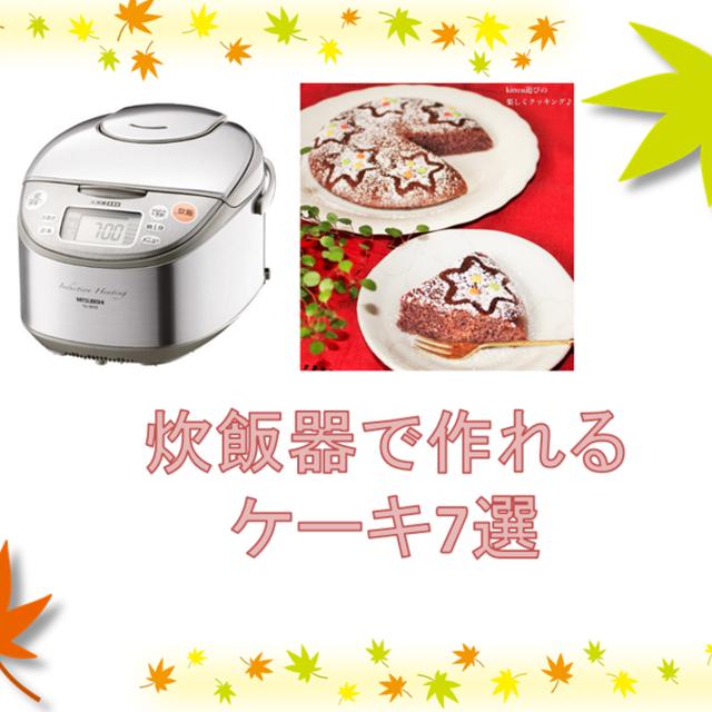 混ぜてスイッチオンだけ♪炊飯器で作るケーキ7選!!