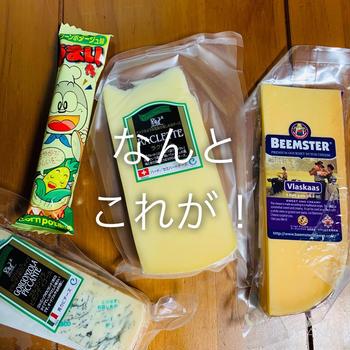 チェスコのチーズ!この、価格でゲット!