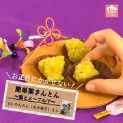 【動画レシピ】塩とメープルがポイント!甘さ控えめ「栗きんとん」
