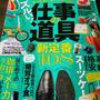 【雑誌掲載】MONOQLO11月号 糖質オフベストランキング&渋谷 楽天×MONOQLOラウンジ