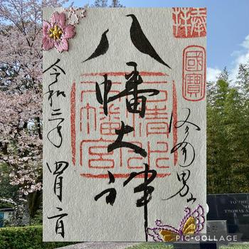 京都の桜2021 石清水八幡宮さまの桜と刺繍の御朱印