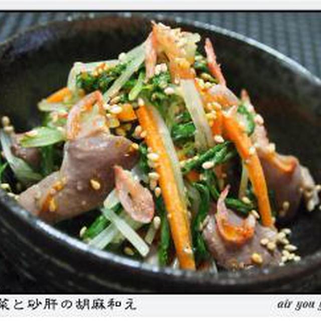 ✿水菜と砂肝のピリ辛胡麻和え✿