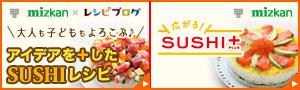 SUSHI+の料理レシピ