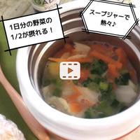 身体がポカポカになるよ~♪野菜たっぷりジンジャー甘酒スープ