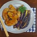 【夏バテ予防レシピ】こってり鶏手羽先とトロトロ茄子のやみつき甘辛梅煮 by KOICHIさん