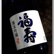 福寿 純米吟醸 〜神戸酒心館〜