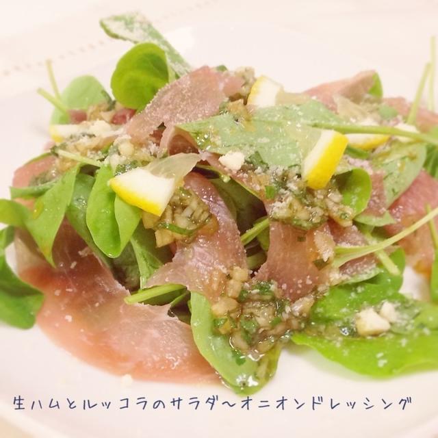 生ハムとルッコラのサラダ〜オニオンドレッシング