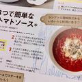 書籍掲載レシピご紹介*使い道いろいろ・簡単トマトソース*