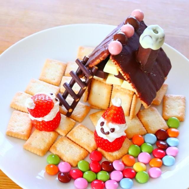 【クリスマス料理】市販のお菓子を使った簡単おかしの家「ヘクセンハウス」を作るレシピ