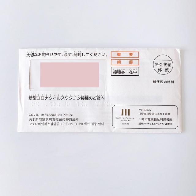 新型コロナウイルスワクチン接種券が届きました!