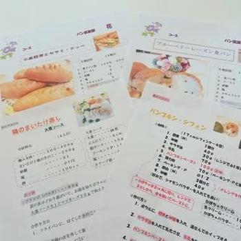 2021年10月のパン教室♪ 山BBA、熟読中(笑)♡