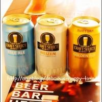 2000セット限定発売ビールは美味しくって楽しい!