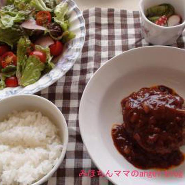 ☆今日の夕食~自家製デミソースでハンバーグ☆
