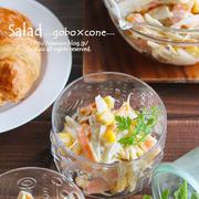 【レシピ】下剋上浮気サラダ(ごぼうとコーンのサラダ)。