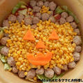 ハロウィンにぴったり★デコトマト鍋